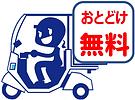 宅配バイク無料.png