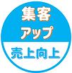 売上UP-min (1).png