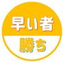 早い者勝ち-min (1).png