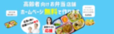 ワタナベ弁当ホームページ