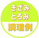 きざみとろみ〇-min.png