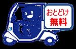 宅配バイク kaka改め_edited_edited.png