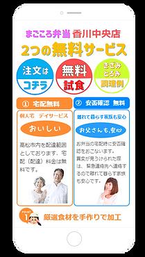 まごころ 香川中央店-min.png