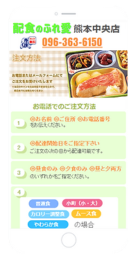 配食ふれ愛 熊本中央店-min.png