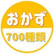 700種類〇-min.png