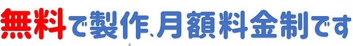 無料で製作-min (4).png