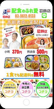 配食のふれ愛 葛飾店-min.png