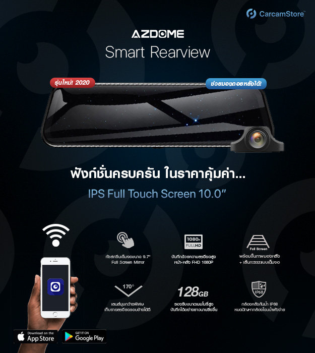 Azdome-Smart-Reaview.jpg