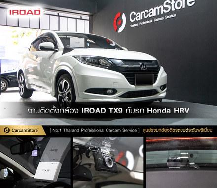 งานติดตั้งกล้องหน้า-หลัง IROAD TX9 กับรถ Honda HRV