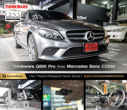 งานติดตั้งกล้องหน้า-หลัง Thinkware Q800 Pro กับรถ Benz C220d