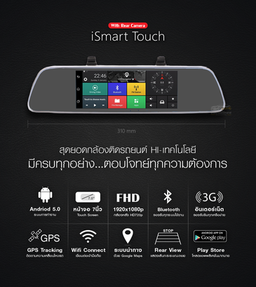 iSmart-Touch.png