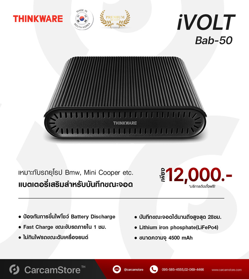 THINKWARE iVolt Bab50