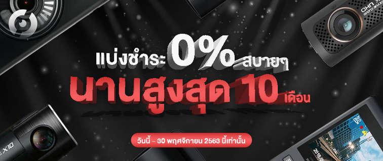 แบ่งชำระ-0%.jpg