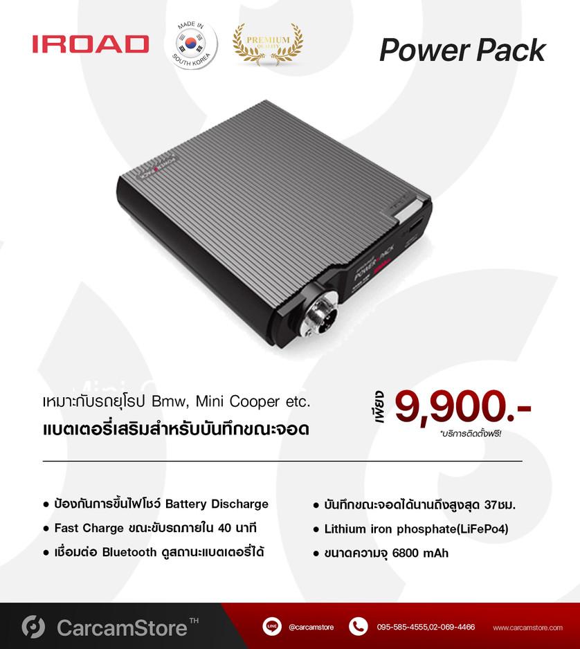 IROAD Power Pack