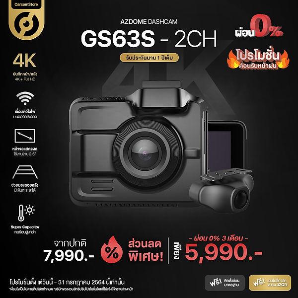 GS63S.jpg
