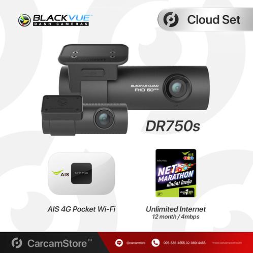 BLACKVUE DR750s Cloud Set