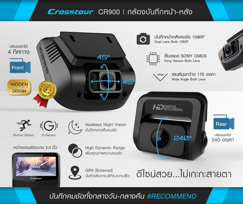 crosstour-cr900.png