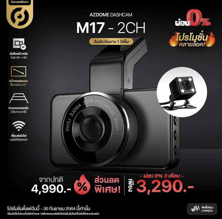 M17-2CH.jpg