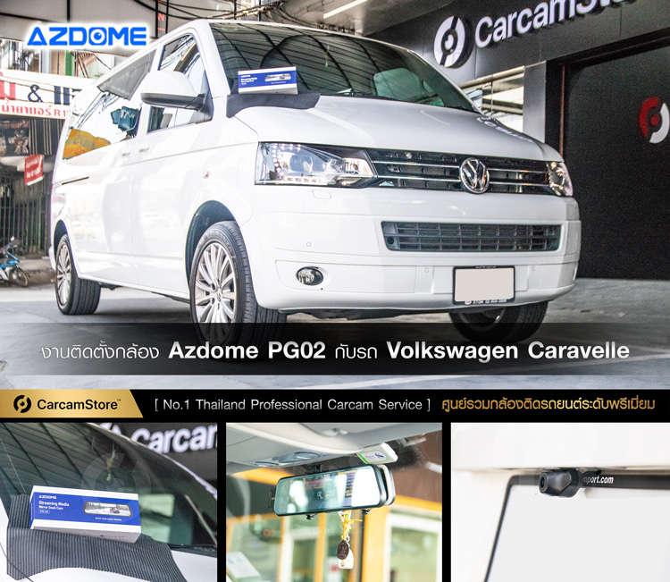 งานติดตั้งกล้องหน้า-หลัง Azdome PG02 กับรถ Volkswagen Caravelle