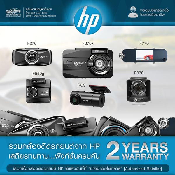 HP-dashcam.jpg