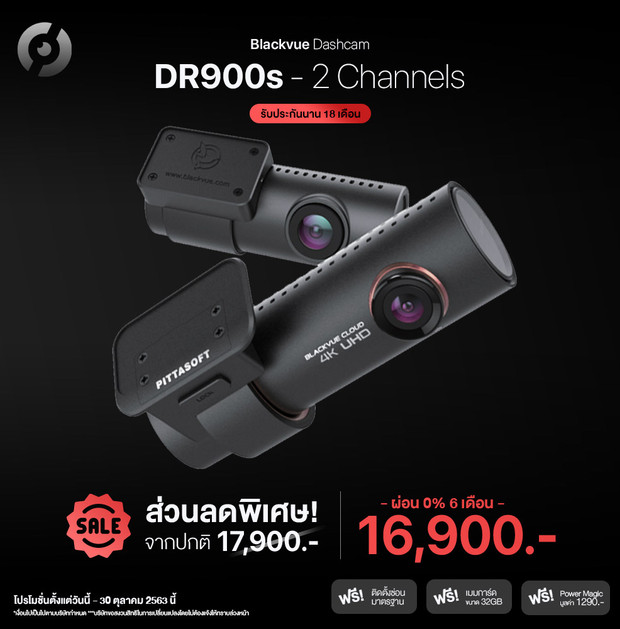 Blackvue-DR900s.jpg