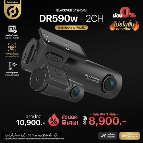 Blackvue DR590w