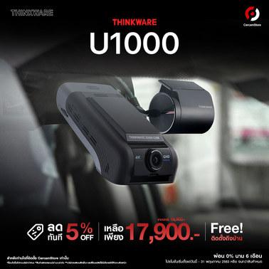 Thinkware-U1000.jpg