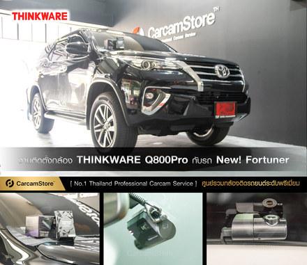 งานติดตั้งกล้องหน้า-หลัง Thinkware Q800 Pro กับรถ Toyota Fortuner