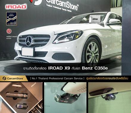งานติดตั้งกล้องหน้า-หลัง IROAD X9 กับรถ Benz C350e