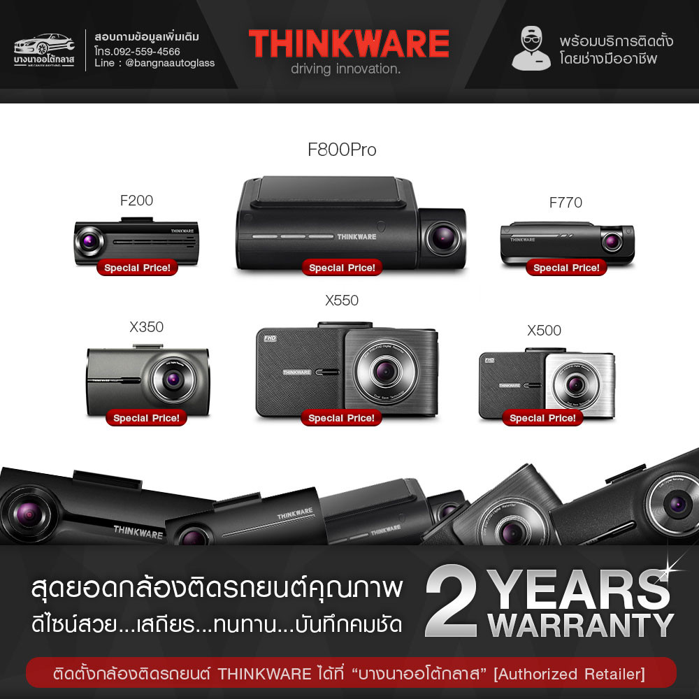 THINKWARE-dashcam.jpg