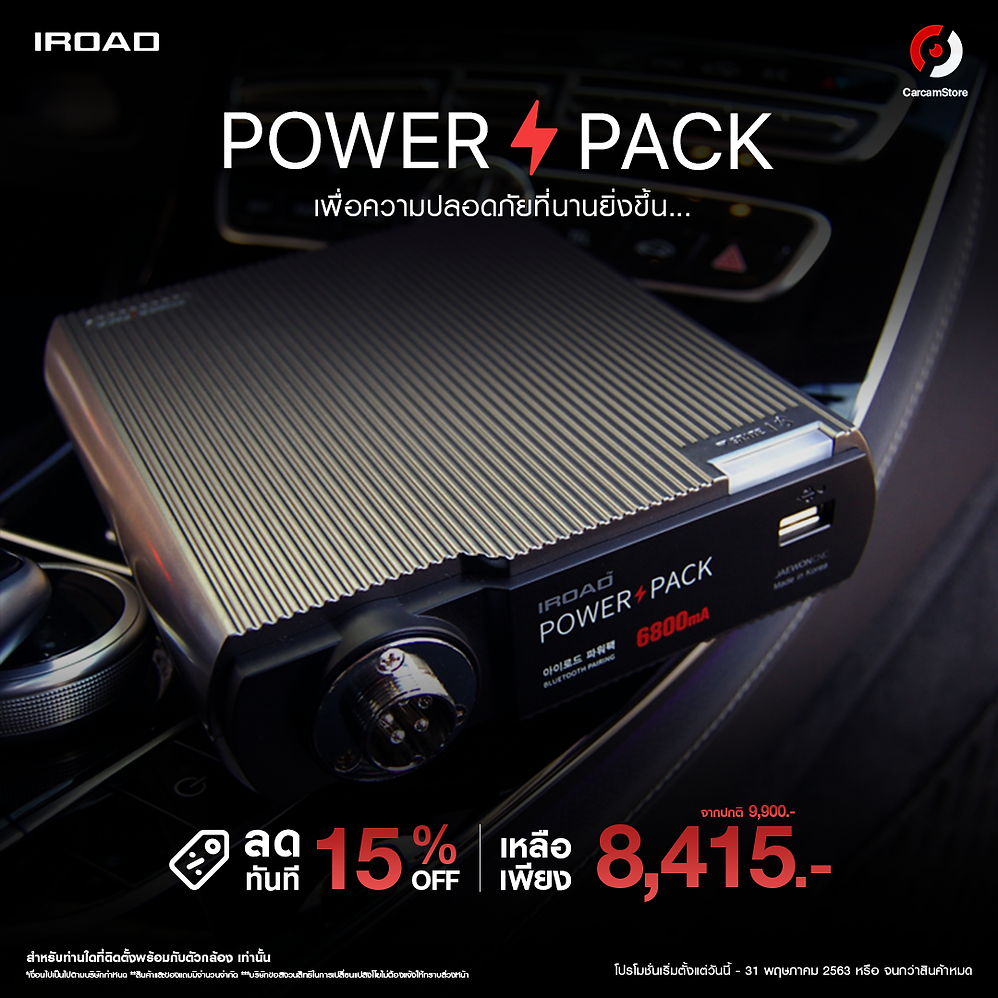 Power-Pack-with-CarcamStore-15%.png