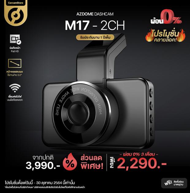 M17-1CH.jpg
