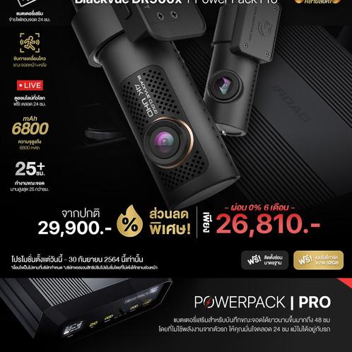 Exclusive-DR900x.jpg