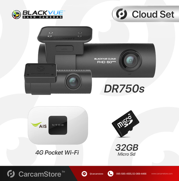 Blackvue DR750s Cloud SET
