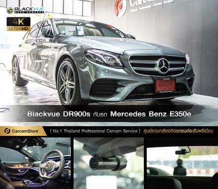 งานติดตั้งกล้องหน้า-หลัง Blackvue DR900s กับรถ Mercedes Benz E350e