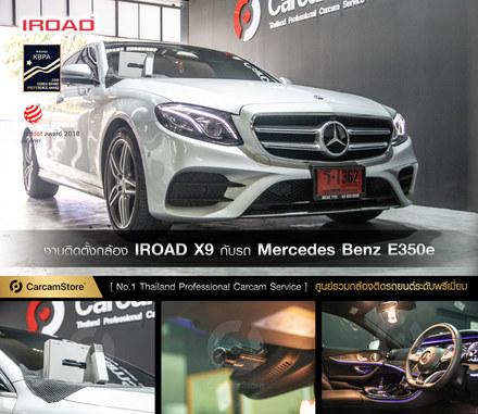 งานติดตั้งกล้องหน้า-หลัง IROAD X9 กับรถ Benz E350e