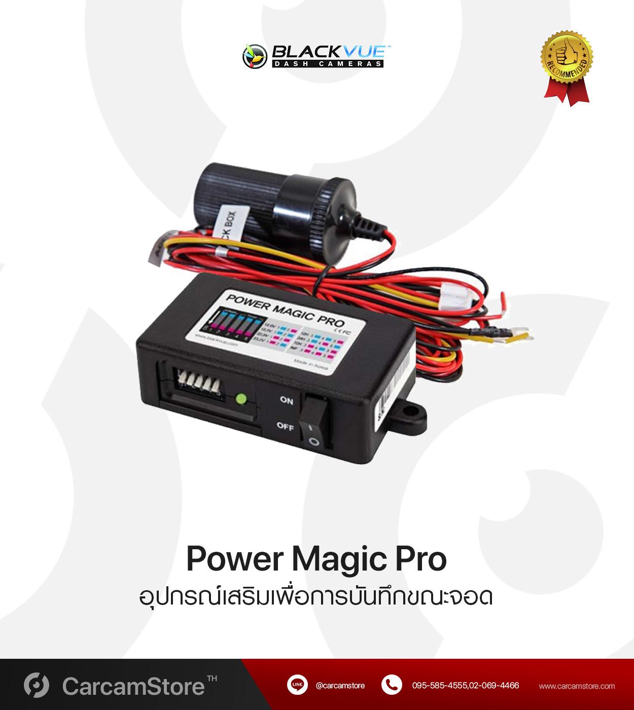 Power-magic-Pro.jpg