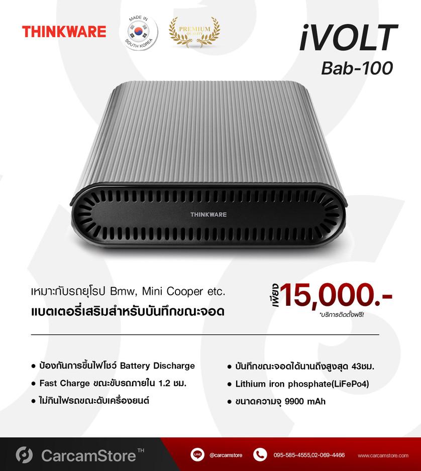 THINKWARE iVolt Bab100
