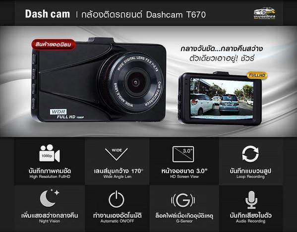 dashcam-t670-top.jpg