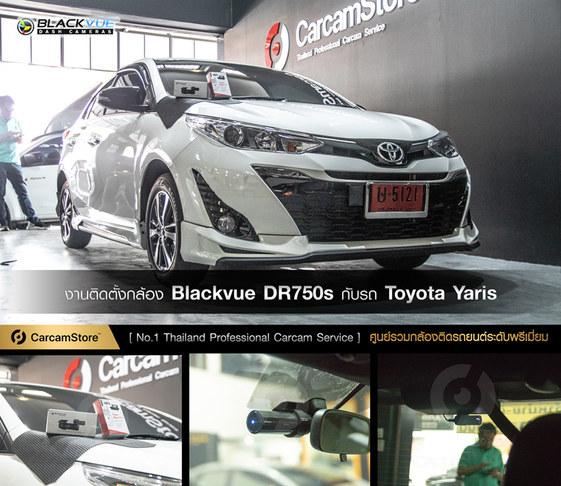 งานติดตั้งกล้องหน้า-หลัง Blackvue DR750s กับรถ Toyota Yaris