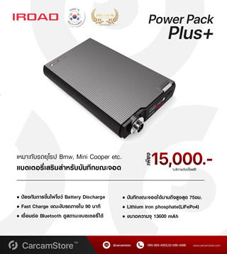 IROAD Power Pack Plus