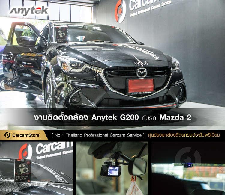งานติดตั้งกล้องหน้า-หลัง Anytek G200 กับรถ Mazda 2