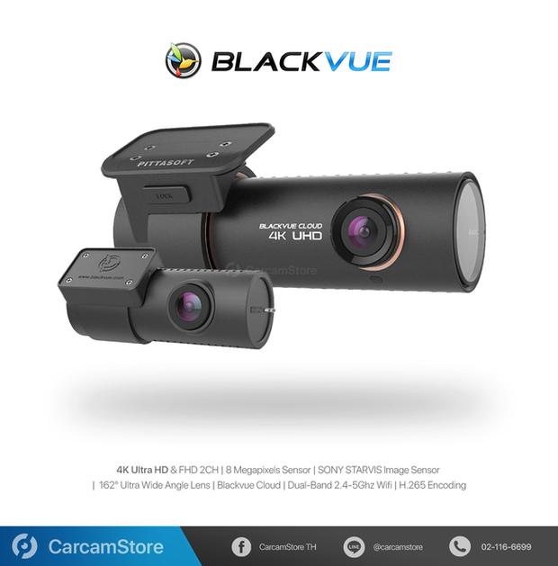 Blackvue-DR900s.png
