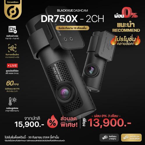 Blackvue DR750x