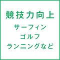 new_Menu_Kyougiryoku.jpg