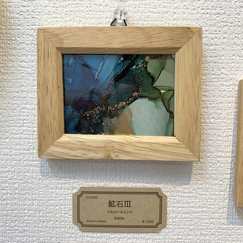 kana. 作「鉱石Ⅲ」