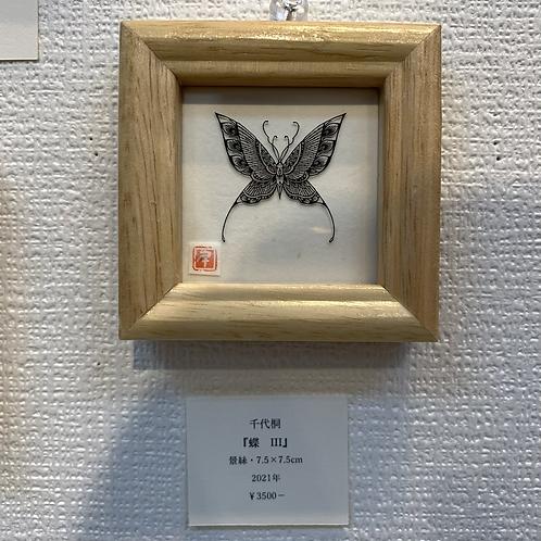 千代桐 作「蝶Ⅲ」