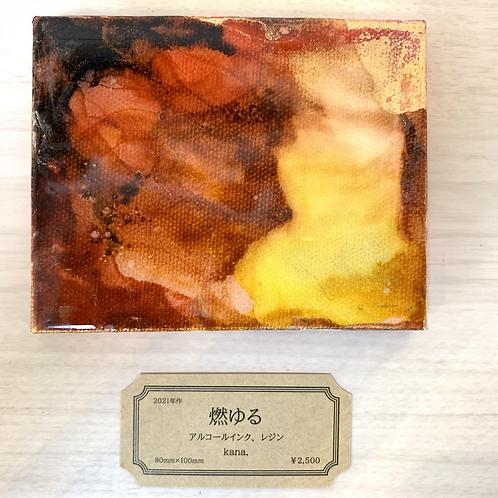 kana. 作「燃ゆる」