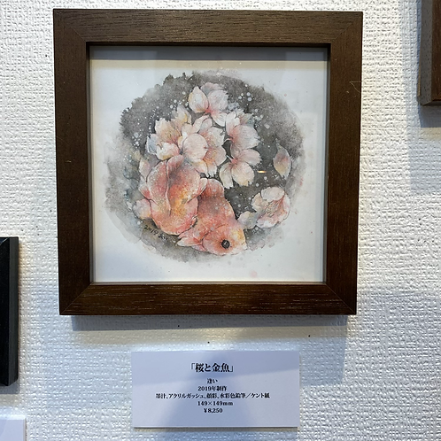 逢い 作「桜と金魚」