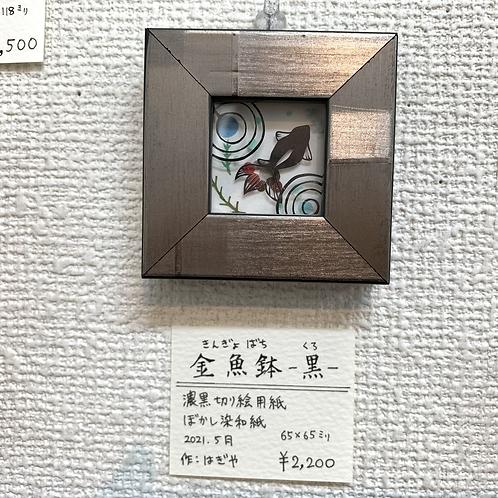 はぎや 作「金魚鉢-黒-」